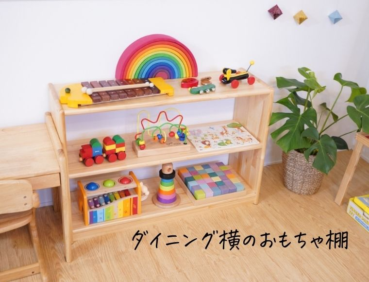ダイニング横のおもちゃ棚