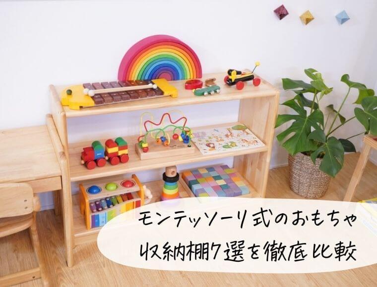 モンテッソーリ式のおもちゃ収納棚7選を徹底比較