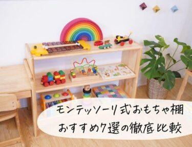 モンテッソーリ式おもちゃ収納棚7選の徹底比較とおすすめ棚の選び方