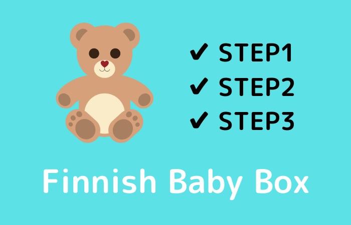 フィンランドベイビーボックスの失敗しない購入手順&関税手続きを画像解説!