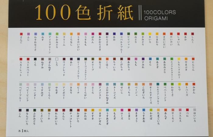 モンテッソーリの色板(第3の箱)で使った折り紙の色一覧