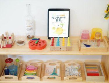 おうちモンテの実践本『0~3歳までの実践版 モンテッソーリ教育で才能をぐんぐん伸ばす!』のレビュー!無料視聴方法も紹介