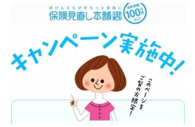 【特典付き】保険の見直し無料相談でお米がもらえるキャンペーン