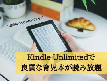 【2021年3月最新】Kindle Unlimitedで読める育児本16選