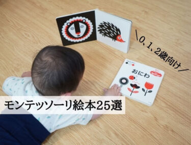モンテッソーリの新生児や0歳向け絵本おすすめ25選【日本語英語】