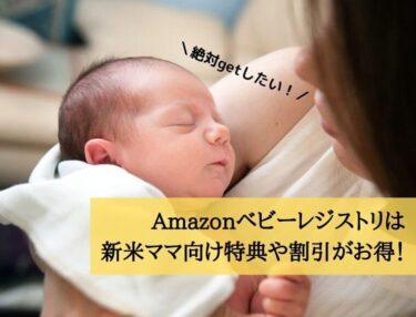 ベビーレジストリは産後でも登録できる!お試しBoxの申込方法を解説