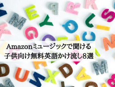 Amazonミュージックで聞ける、子供向け無料英語かけ流し8選!
