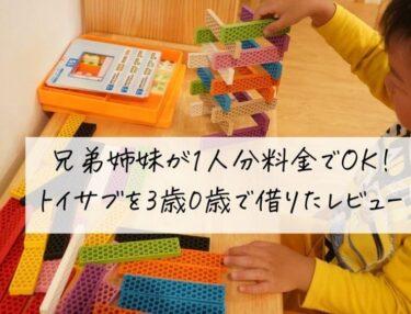 トイサブで3歳0歳が借りた知育おもちゃを徹底レビュー