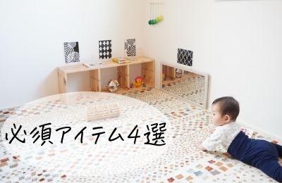新生児向けモンテッソーリのお部屋作り必須アイテム4選