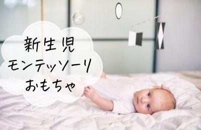 新生児向けモンテッソーリのおもちゃ