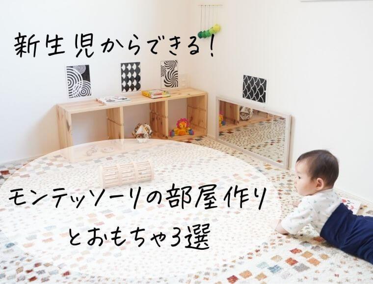 モンテッソーリの部屋作りポイント4つとおもちゃ3選