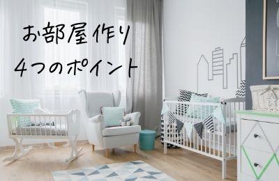 新生児からのモンテッソーリの部屋作りポイント4つ