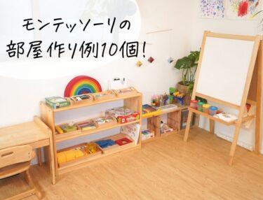 モンテッソーリの部屋作り例10個!子どもが一人でできるを増やそう!